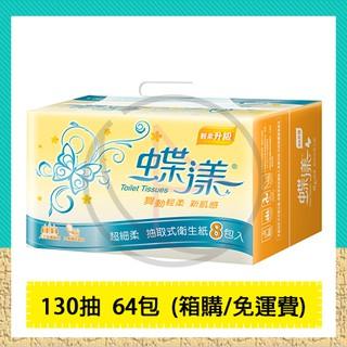 ⚡蝶漾抽取衛生紙130抽⚡ (8包X8串) 箱購/ 免運費 台北市