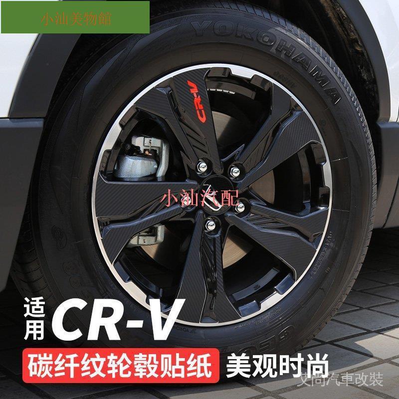 【5代 CRV】適用2021款CRV輪轂貼改裝本田crv輪轂車貼紙車身改裝配件車用品小汕雜貨居#汽配