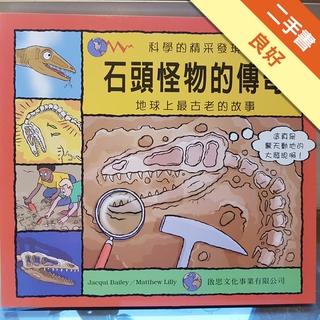 石頭怪物的傳奇[二手書_良好]6970 臺北市