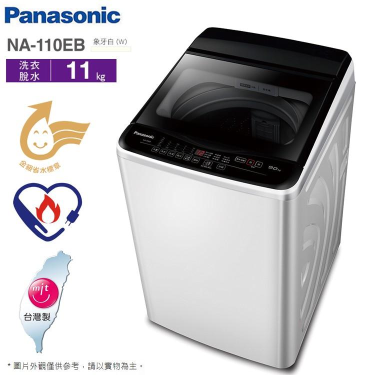Panasonic國際牌 11公斤定頻洗衣機 NA-110EB-W~含拆箱定位