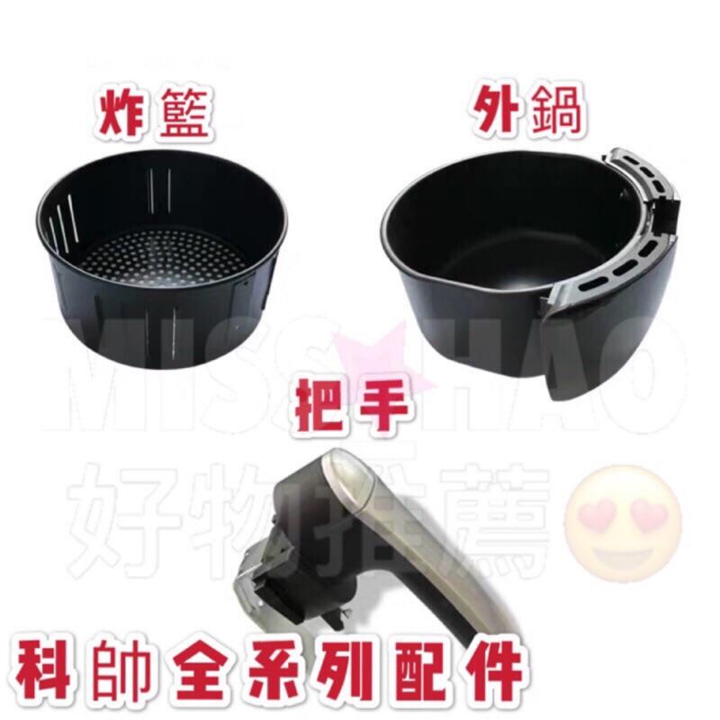 現貨+預購 陶瓷塗層科帥 AF606 AF106 AF105 AF708 科帥氣炸鍋 把手 手把 防噴蓋 外鍋 炸籃 氣