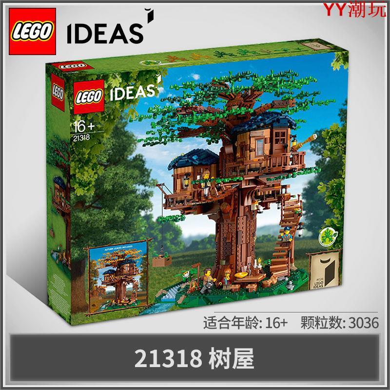 YY潮玩 【正品保證】樂高 LEGO積木 ideas系列 21318樹屋益智 拼裝 玩具 禮物 LEGO樂高
