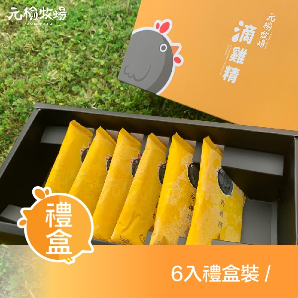 【元榆牧場】無添加原味滴雞精(土雞)/6入禮盒裝/60ml/一包[送禮首選]