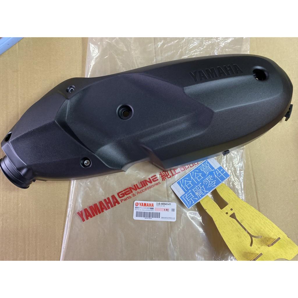俗俗賣YAMAHA山葉原廠 曲軸箱蓋組 四代 新勁戰 BWS R 125 傳動外蓋 料號:2JS-XE543-01