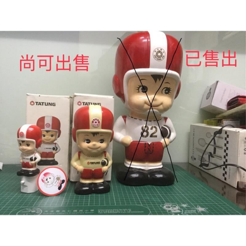 Tatung boy大同寶寶 全套商品 含大支陶瓷82號