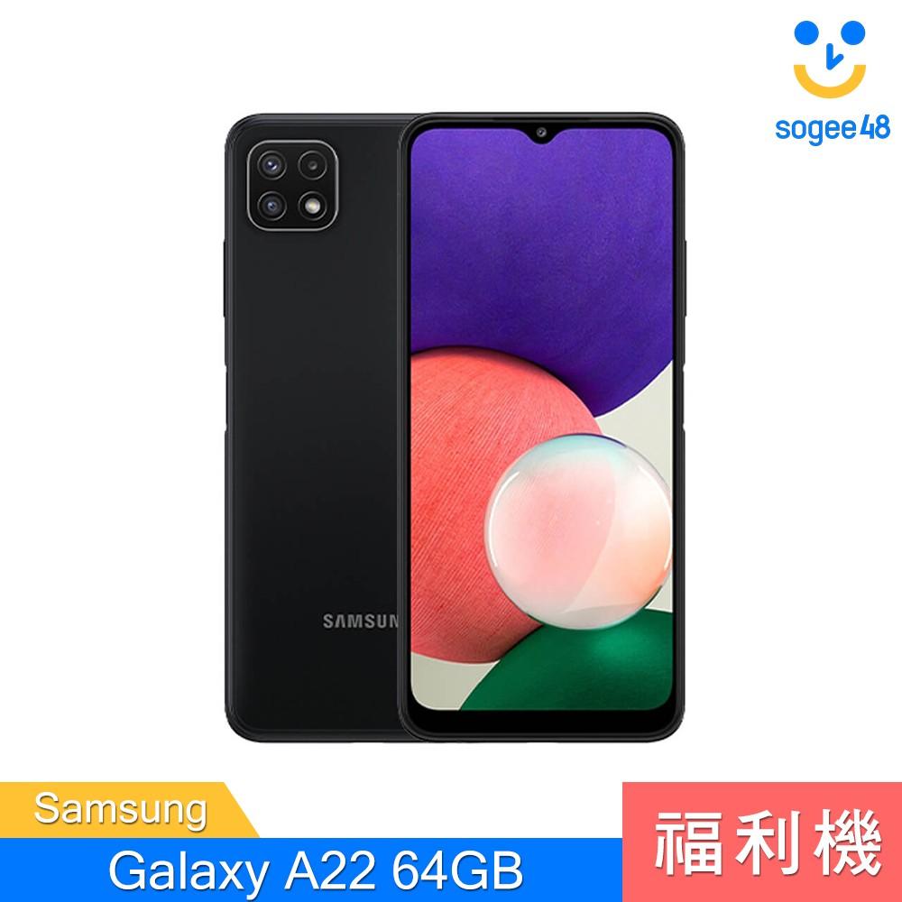 【Samsung】Galaxy A22 64GB 5G【福利機】