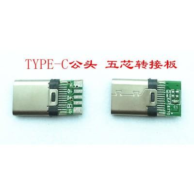 TYPE-C 24P 五芯公頭帶板拉伸數據轉接 安卓焊線快閃充USB 連接器 F
