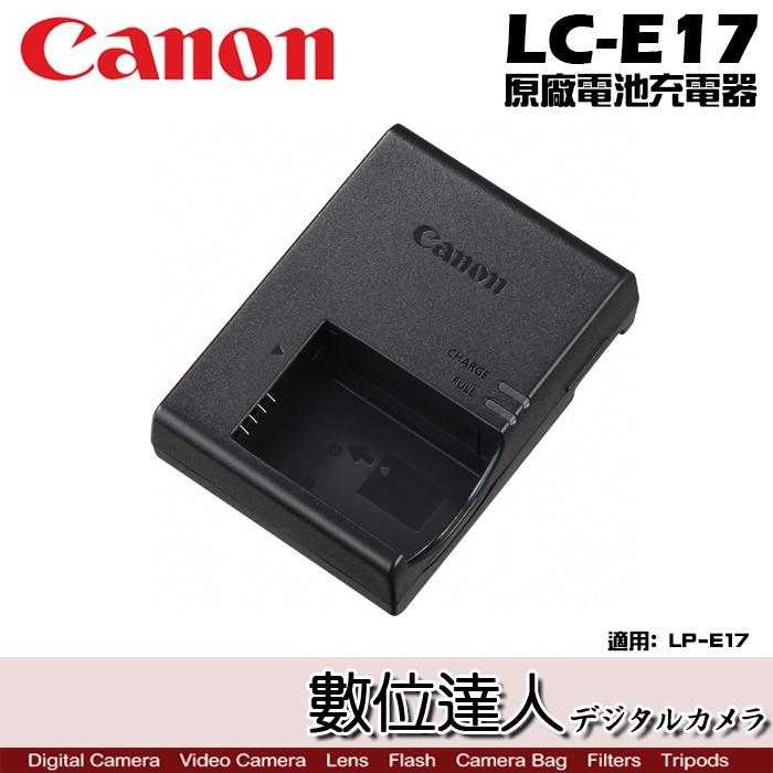 Canon LC-E17 原廠 電池充電器 座充 / 適用 LP-E17 LPE17 電池 數位達人