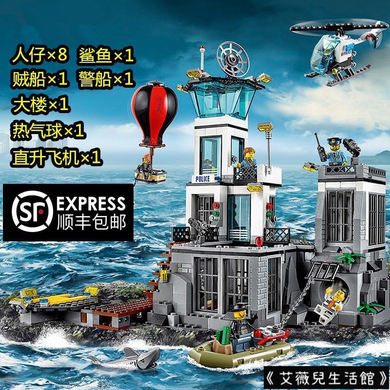 《艾薇》◆✙樂高城市系列海上監獄島60130警察局飛機拼裝益智積木男孩子玩具