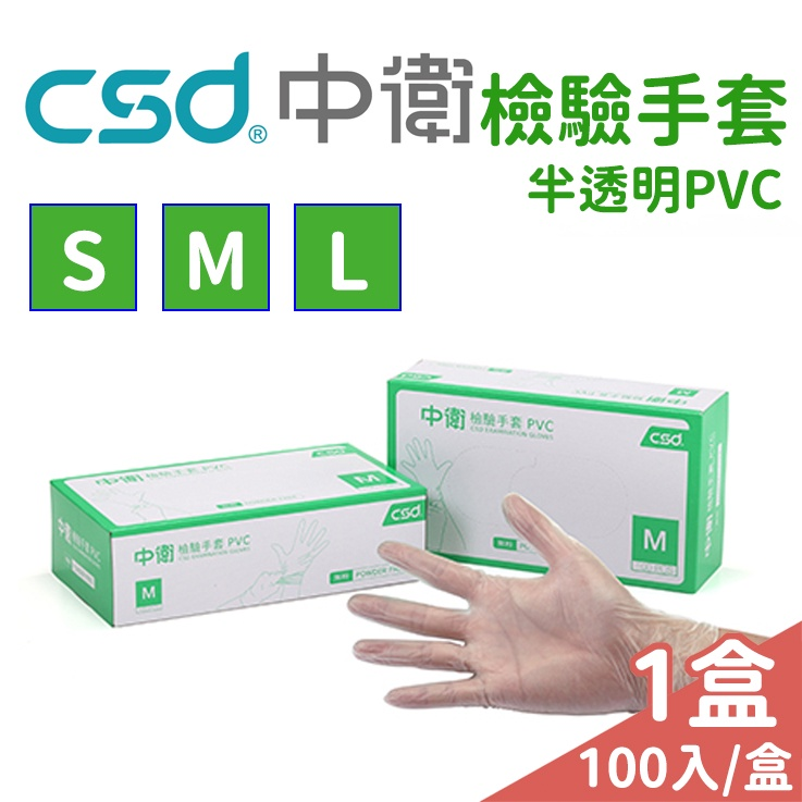 【中衛】檢驗手套 S/M/L 無粉PVC 100入 【未來藥局】