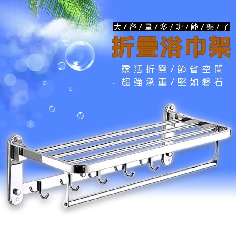 304浴巾架  60cm款 衛浴室SUS304不鏽鋼毛巾架 不銹鋼掛鉤架 可摺疊置物架 不能超取  一路發