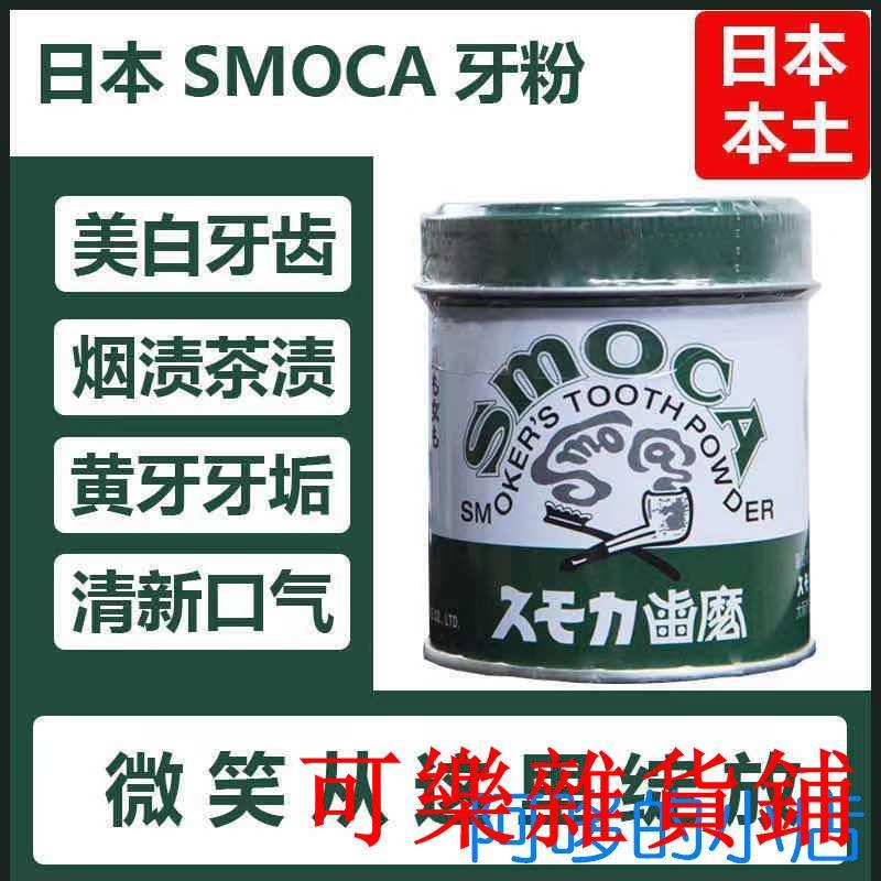 阿哆的小店 ~→日本進口SMOCA洗牙粉潔牙粉美白牙齒去除牙漬牙結石煙茶漬牙膏粉