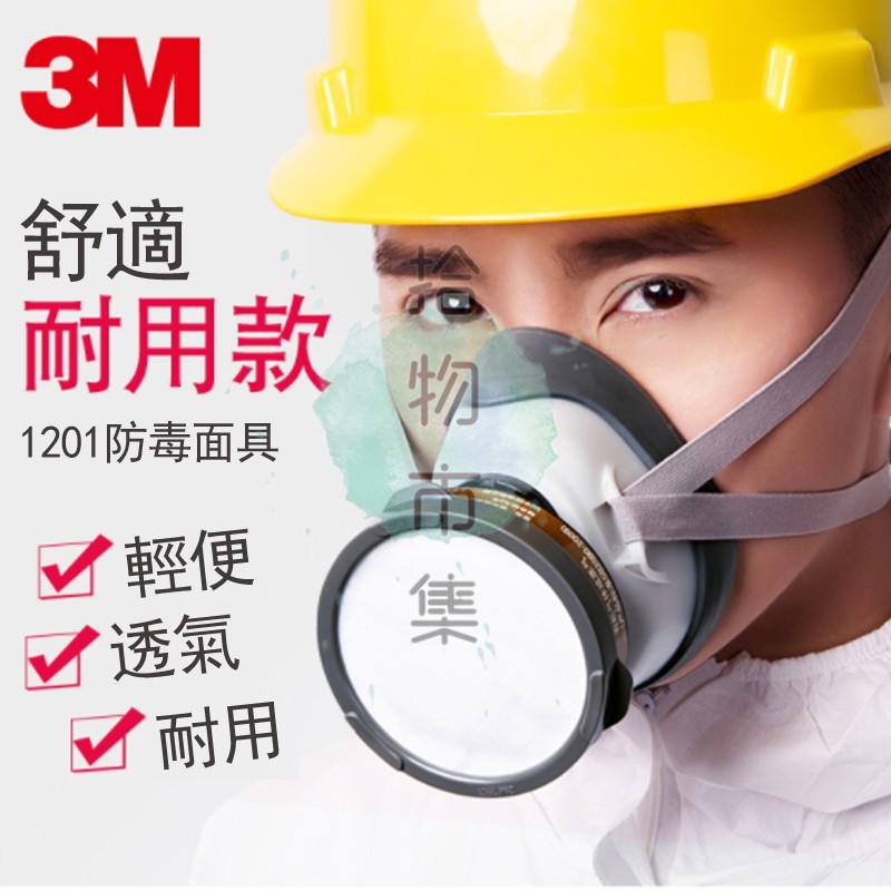 【拾物市集】3M防毒面具 防毒面罩  噴漆面具 防廢氣面罩 防塵口罩防毒化工氣體煙工業粉塵呼吸防護面套