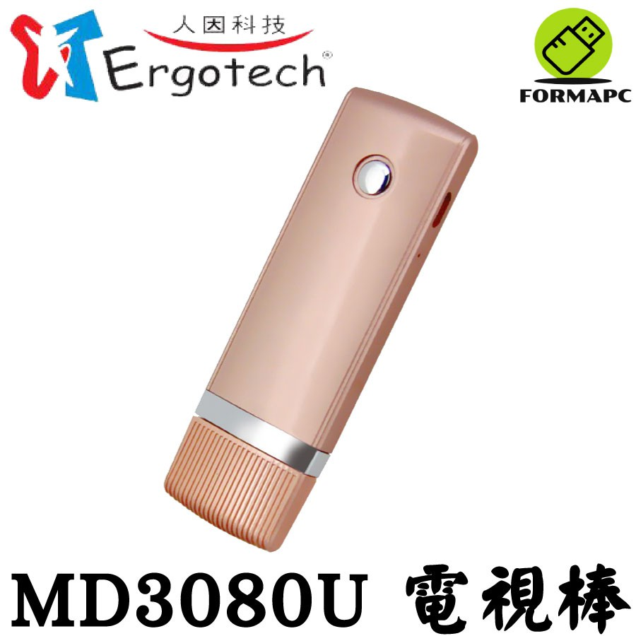 Ergotech 人因科技 MD3080U 電視好棒 2.4G/5G 雙模無線影音分享棒 無線HDMI同步分享棒 電視棒