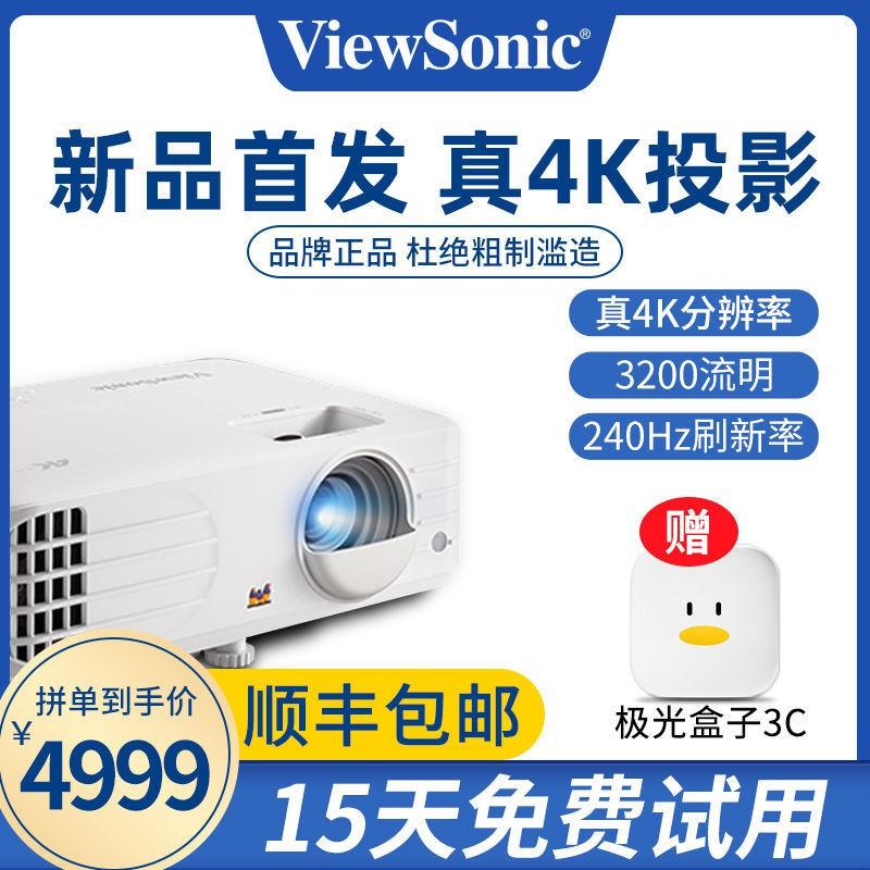 現貨速發Viewsonic優派真4K家用家庭影院投影儀商務辦公投影機PX701-4K