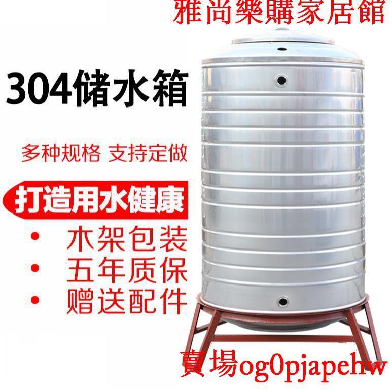 下殺價太陽能水塔304不銹鋼家用水塔立式頂樓冷水桶儲水桶