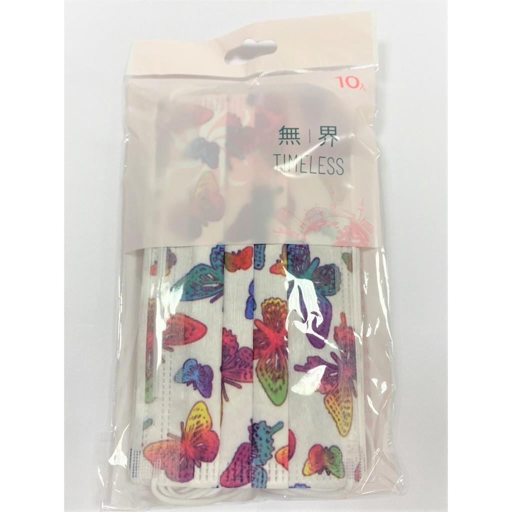 【成人】、現貨、雙鋼印、附發票,丰荷/荷康醫療口罩1袋(10入),白舞蝶