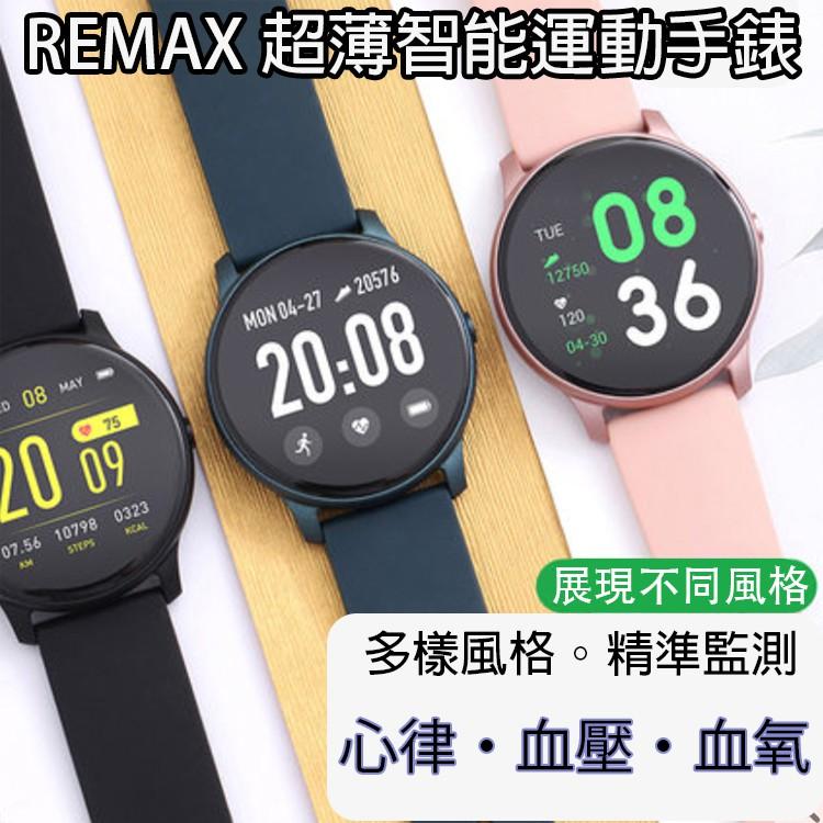 Remax 智能手錶 智慧型手錶  藍芽手錶 藍牙智慧手環 智能手錶 螢幕常亮 LINE FB 訊息提醒 全觸屏幕 防水