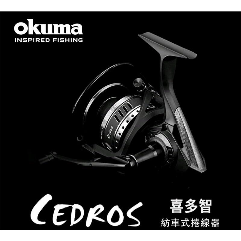 OKUMA 喜多智 CEDROS 鋁鎂合金輕量化海水捲線器 大物捲線器 龍膽捲線器