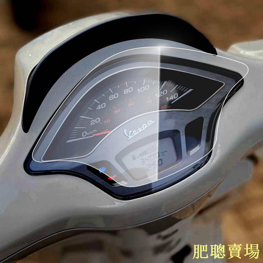 (現貨)Vespa 衝刺150 春天125 Primavera 150/ Sprint 125  改裝 儀表膜 透明高清