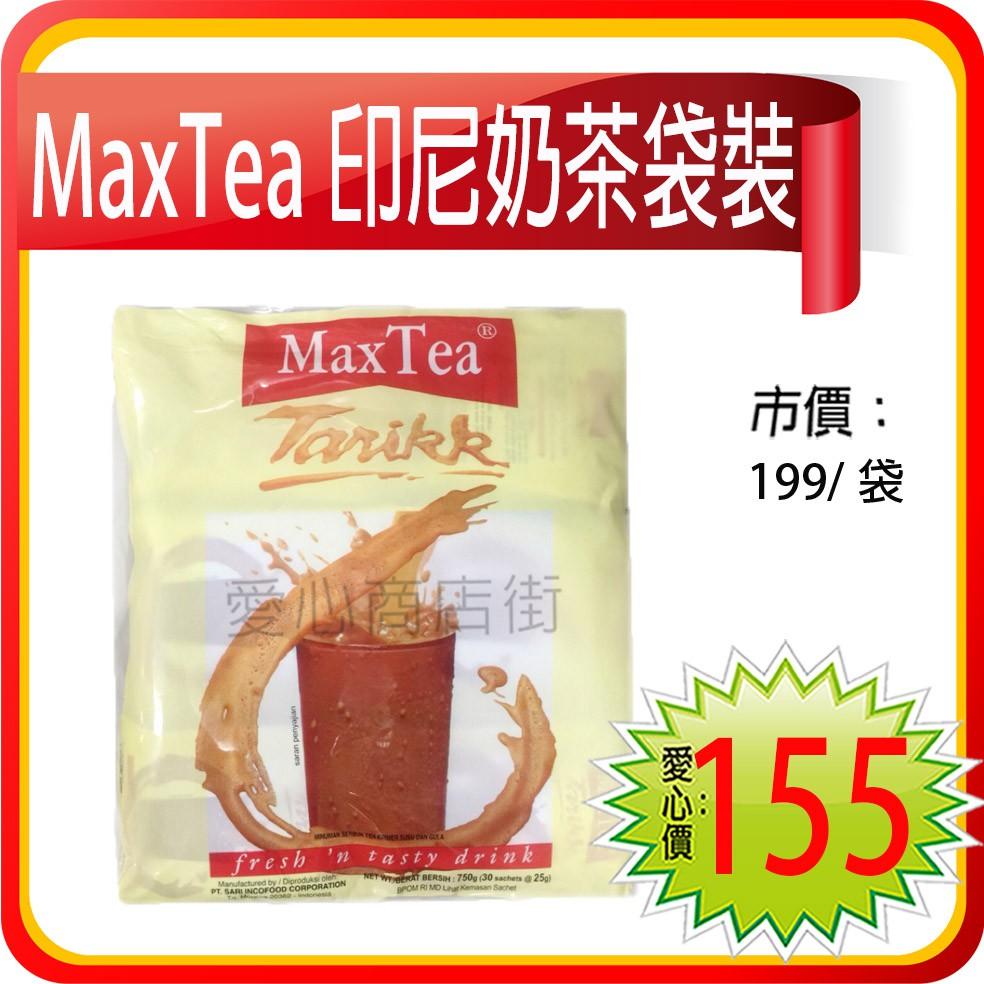 暢銷全球的奶茶~超人氣MaxTea 印尼拉茶 (25gx30包) 750g 美詩泡泡奶茶 奶茶 沖泡飲品 拉茶【團媽】