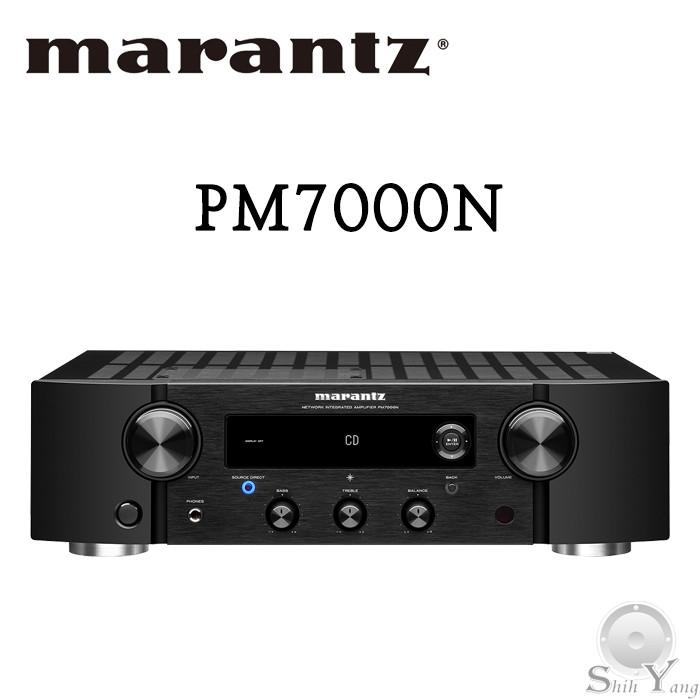 Marantz 馬蘭士 PM7000N 綜合擴大機 Hi-Fi立體聲 WIFI 藍芽音樂串流 聊聊議價 公司貨 保固一年