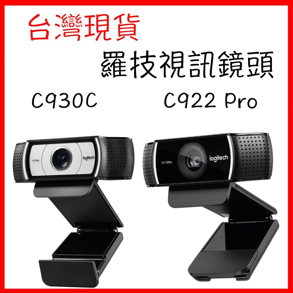 (原廠三年保固 送三腳架)全新現貨 Logitech 羅技 c930c HD c920e c922 pro網路攝影機