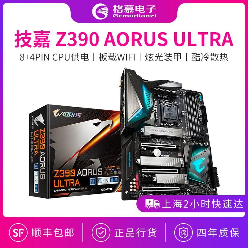 (促銷價)Gigabyte/技嘉 Z390 AORUS ULTRA電競行家 支持9900K Z390主板