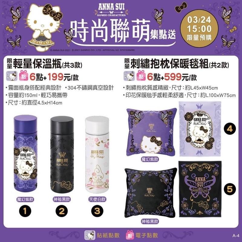 👼(現貨)7-11最新ANNA SUI輕量保溫瓶、刺繡抱枕保暖毯組