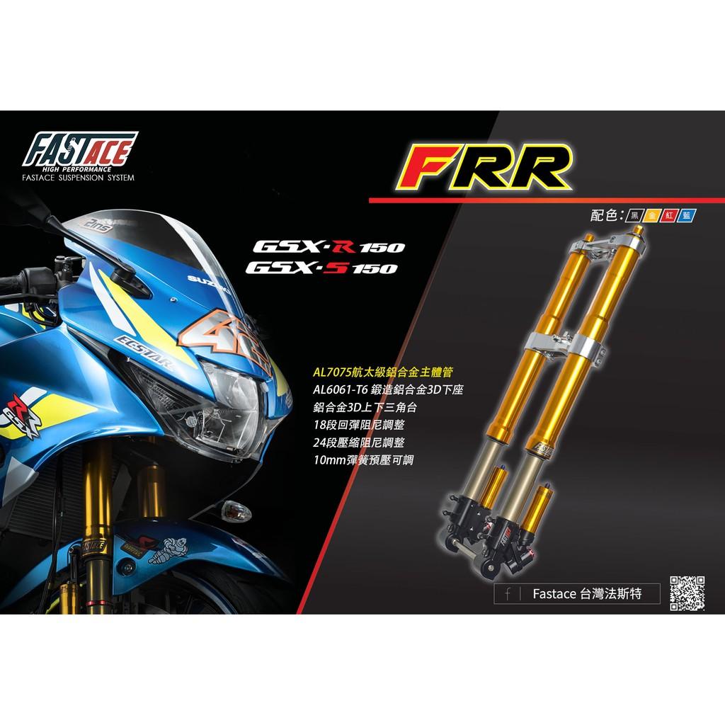 [MOTO-PRO] 法斯特 FRR 避震 前叉 倒叉 前避震 氣瓶 小阿魯 GSX-R150 S150