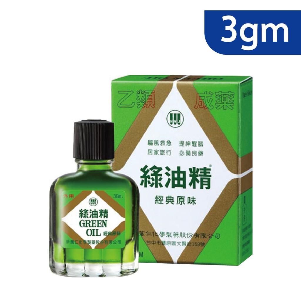 綠油精Green Oil 3g【富康活力藥局】