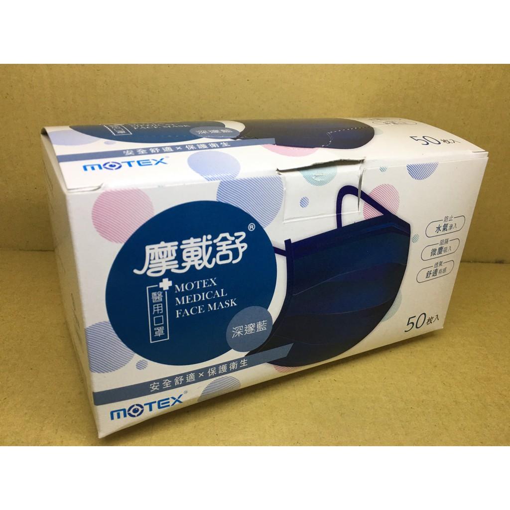 摩戴舒醫用口罩(未滅菌) - 50入/盒裝(深邃藍) 雙鋼印版