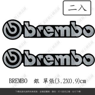 【品城騎士精品】BREMBO 卡鉗 機車 汽車 防水 貼紙 髮絲銀(二入) 基隆市