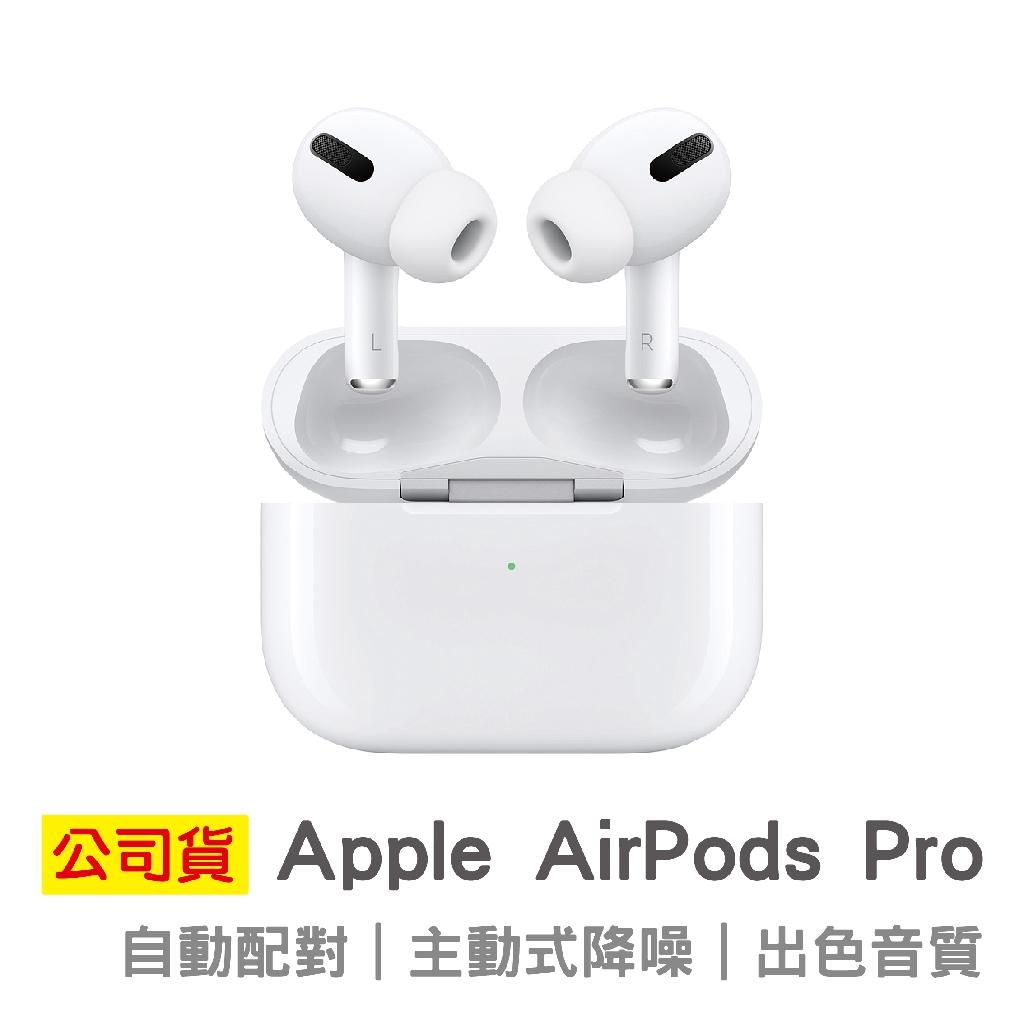 【台灣公司貨】Apple 蘋果 原廠 AirPods Pro 三代正品 AirPods 3 台灣保固