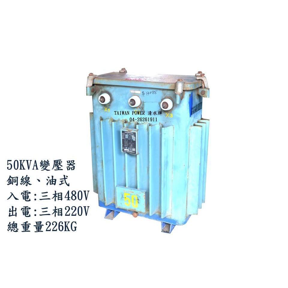 TAIWAN POWER 清水牌中古50KVA三相變壓器(序號13088)電焊機/氬焊機/發電機/CO2焊接機/空壓機