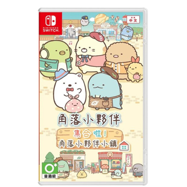 【 Nintendo 任天堂】Switch遊戲 角落小夥伴集合啦!角落小夥伴小鎮(角落生物)-中文版【易飛電腦】
