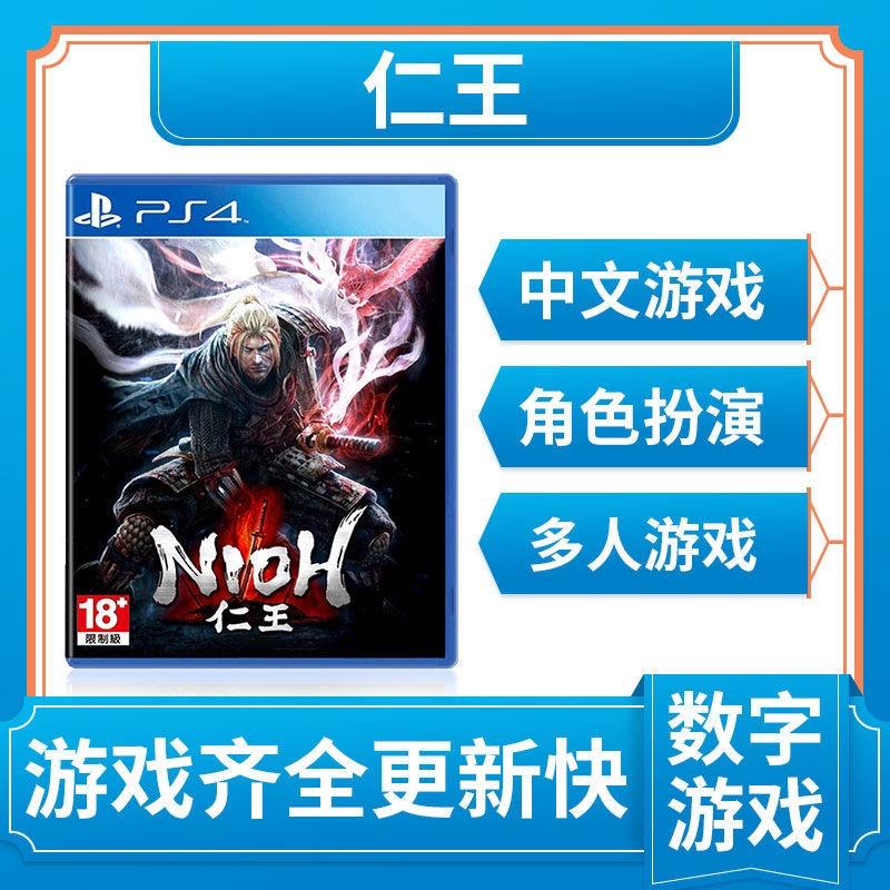 「HBJ 」PS4遊戲數位版會員 仁王 下載版PS5二手遊戲遊戲光碟