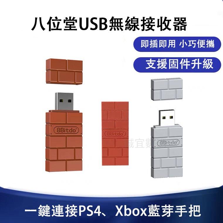現貨 八位堂 接收器  8bitdo 無線接收器 藍芽接收器 支援 NS Switch PS5 PS4