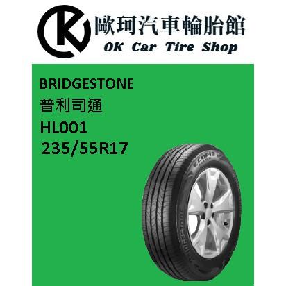 歐珂汽車輪胎館 BRIDGESTONE 普利司通 HL001 235/55R17 235/55/17 235-55-17
