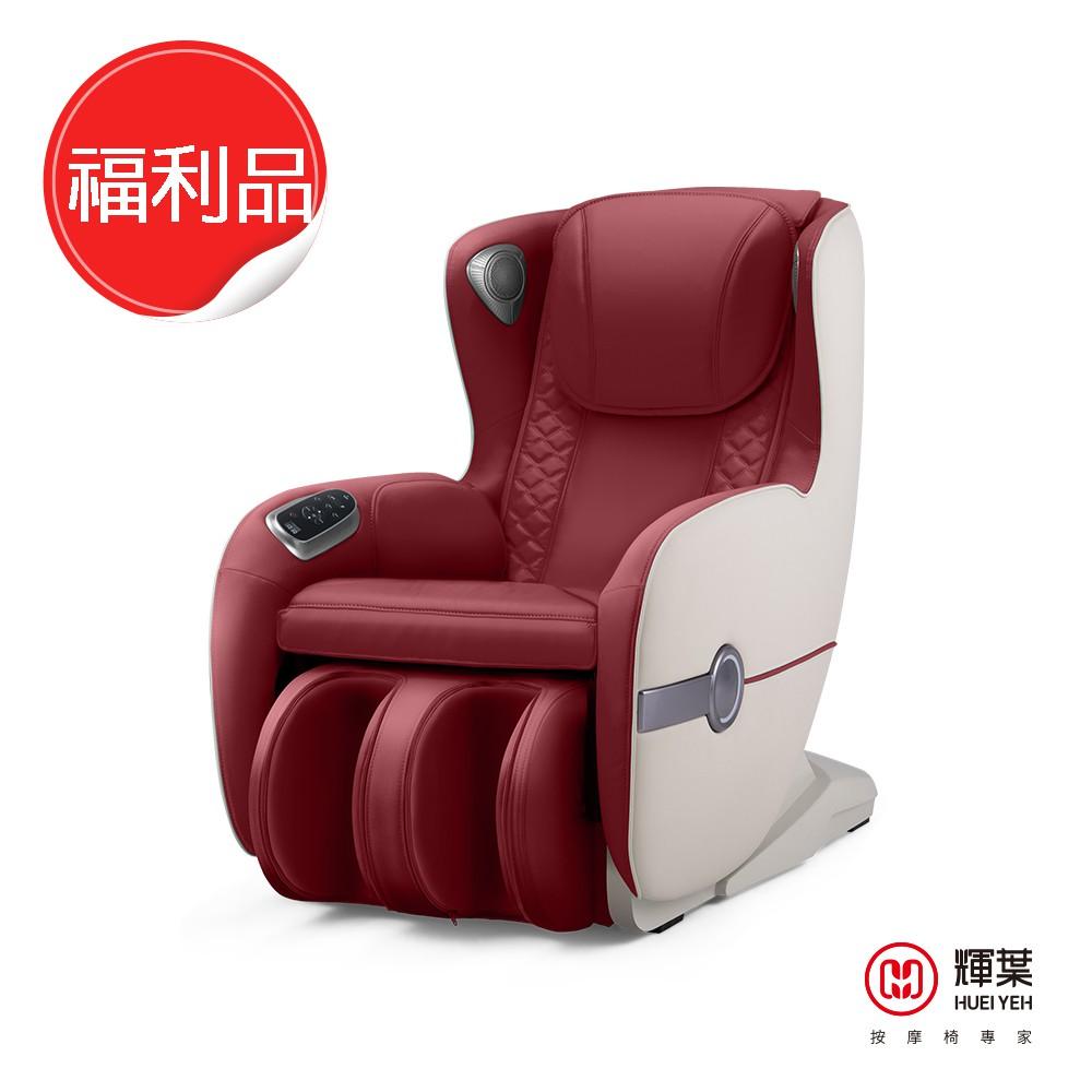 (福利品) 輝葉 Vsofa沙發按摩椅 HY-3067A