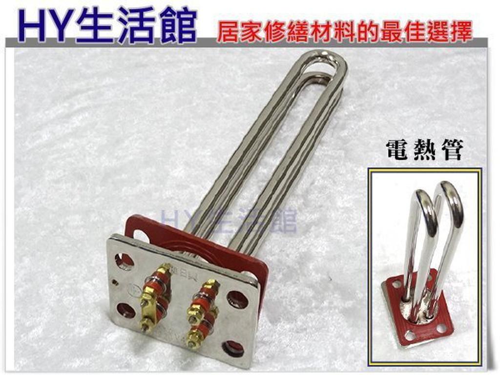台灣製 4KW 銅 電熱管 6KW 加熱管 正方形適用電光 長方形適用和成 鴻茂 日立電 龍天下 全鑫 櫻花 220V用
