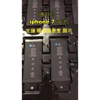 現貨 iphone7 iphone 7 電池 送電池膠+工具 iphone電池 BSMI電池 0循環 正品 i7 認證 臺南市