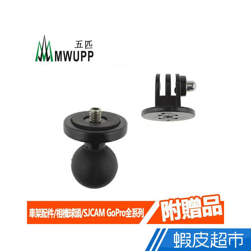 MWUPP五匹 相機球頭 SJCAM GoPro 配件 運動相機 摩托車手機架 導航支架 5P原廠公司貨 廠商直送 現貨