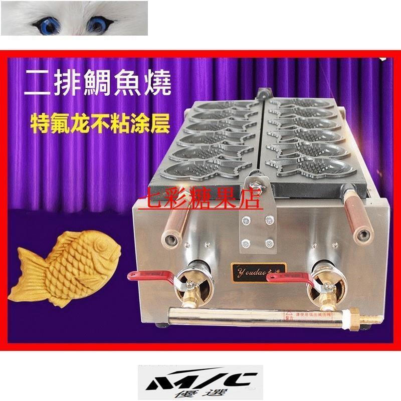 【M/S優選】 瓦斯二排四排鯛魚燒機鯛魚燒烤盤(製作方式與紅豆餅車輪餅類似)