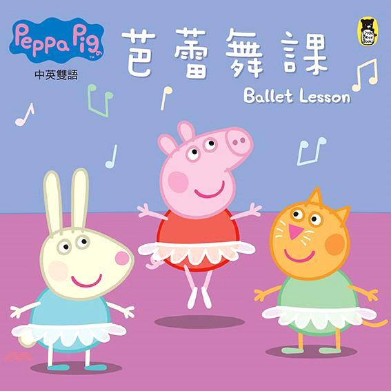 《小熊出版》Peppa Pig粉紅豬小妹:芭蕾舞課[79折]