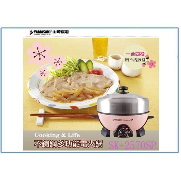 『 峻 呈 』(免運 不含偏遠 可議價) YAMASAKI 山崎 SK-2570SP 不鏽鋼多功能電火鍋 美食鍋