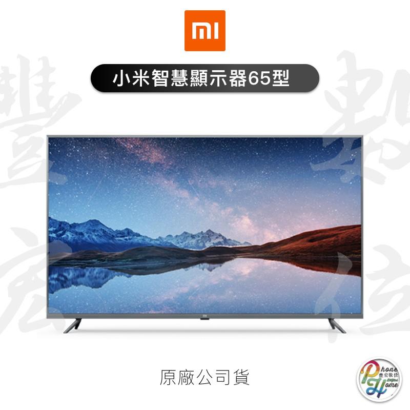 【原廠現貨】小米智慧顯示器 65 型 台灣公司貨 豐宏數位 高雄實體門市