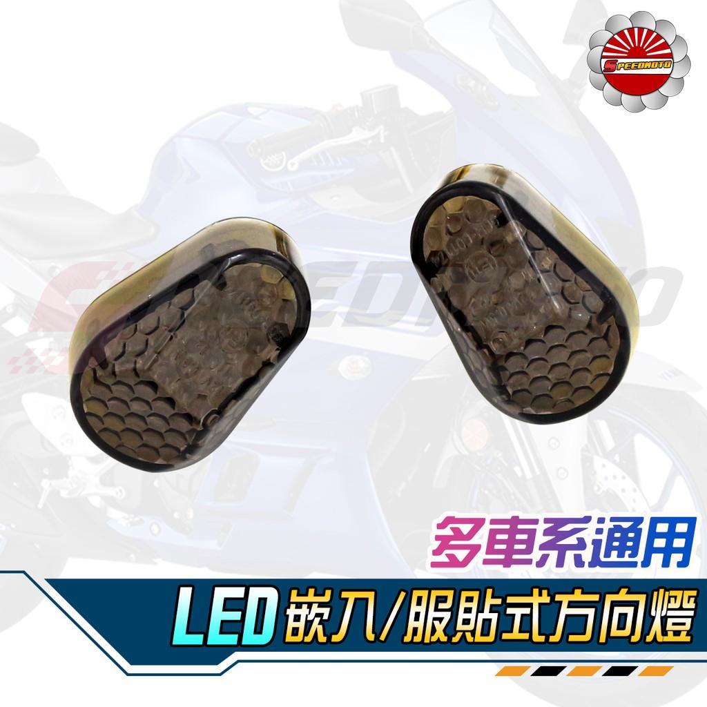 【Speedmoto】崁入式方向燈 LED方向燈 服貼式 方向燈 轉向燈 R3 R15 小阿魯GSX MSX 檔車 重機