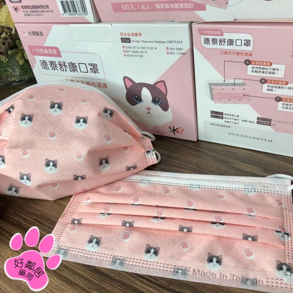 德泰舒康口罩|粉色系列|成人粉色貓貓|三層防護口罩|50入【好鄰居藥局】