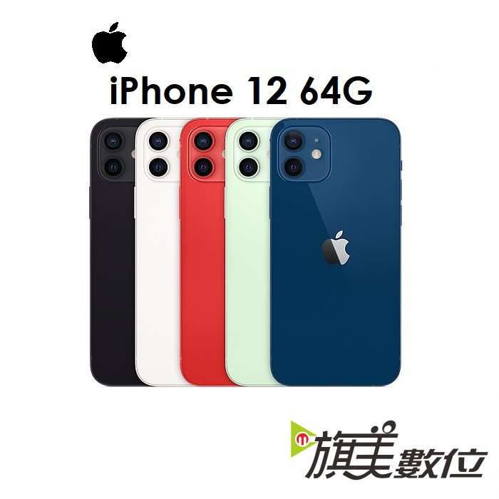 APPLE iPhone 12 64G 5G手機(送充電頭+玻璃貼+殼)I12